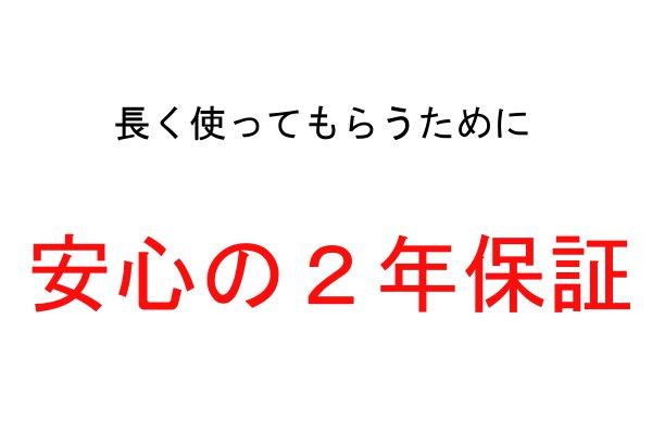 日本製桧すのこベッド 安心の2年間保証バナー