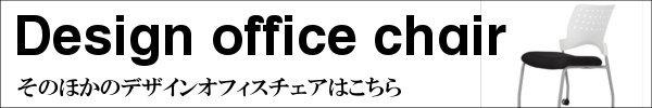 デザインオフィスチェア