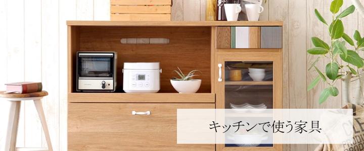 キッチンで使う収納家具