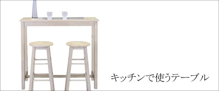キッチンで使うテーブル