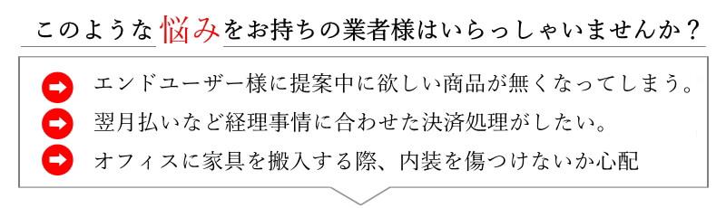 業者向け共感バナー(小)