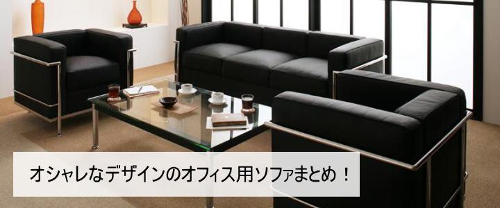 オフィス用ソファの定番