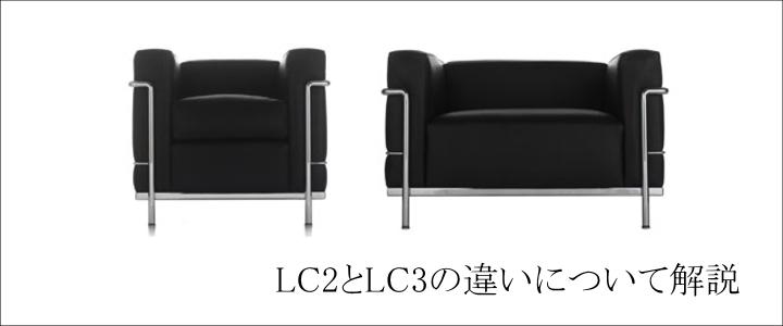 LC2とLC3の違いについて