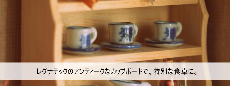 レグナテックのアンティークなカップボードで、特別な食卓に。