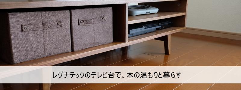 レグナテックのテレビ台で、木の温もりと暮らす