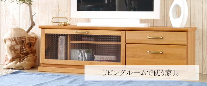 リビングルームで使う家具