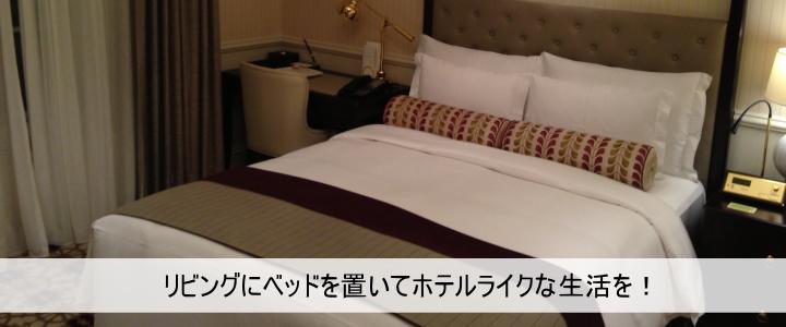 リビングにベッドを置いてホテルライクな生活を!