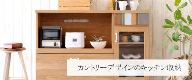 カントリーデザインのキッチン収納