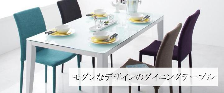 モダンなデザインのダイニングテーブル