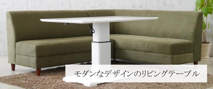 モダンなデザインのリビングテーブル
