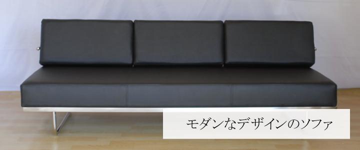 モダンなデザインのソファ