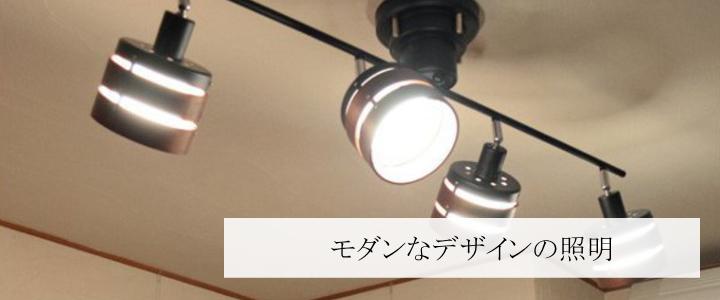 モダンなデザインの照明