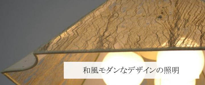 和風モダンなデザインの照明