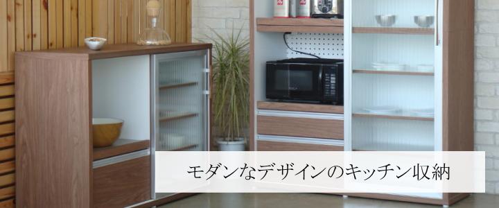 モダンなデザインのキッチン収納