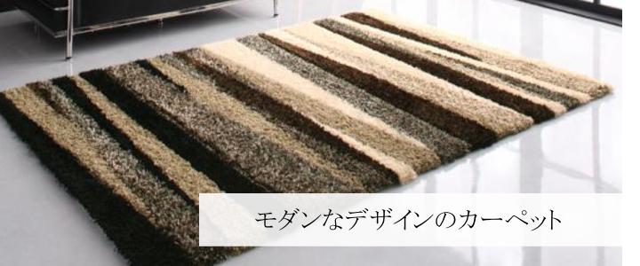 モダンなデザインのカーペット