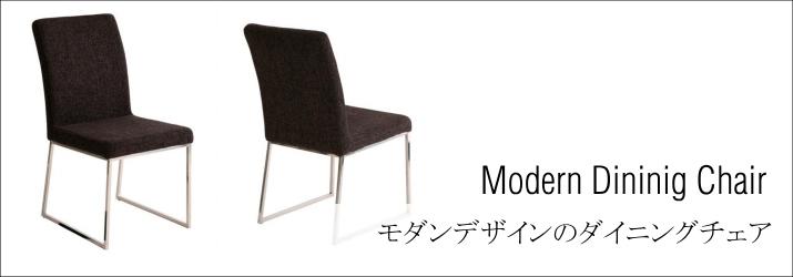 モダンデザインのダイニングチェア