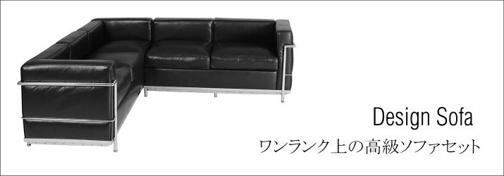 モダンデザインのソファセット