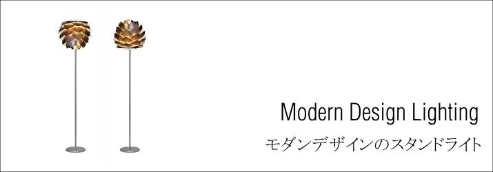 モダンデザインのフロアスタンドライト