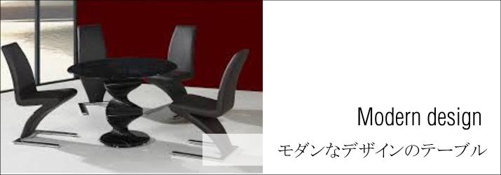 モダンデザインのテーブル