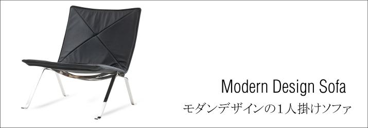 モダンデザインの1人掛けソファ
