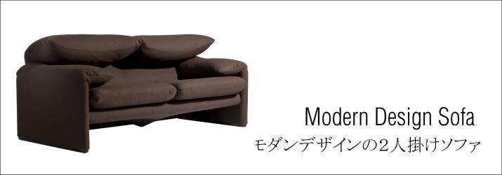 モダンデザインの2人掛けソファ