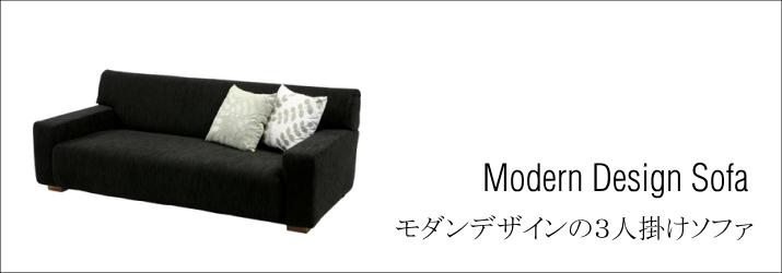 モダンデザインの3人掛けソファ
