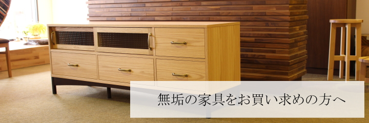 無垢の家具をお買い求めの方へ