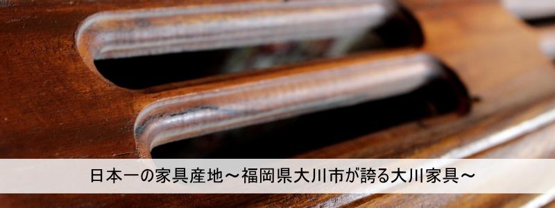 福岡県大川市が誇る大川家具