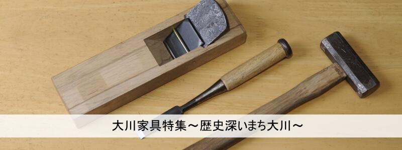 大川家具特集~歴史深いまち大川~