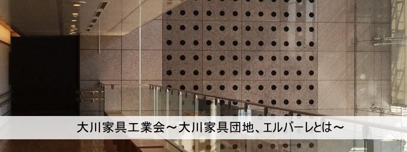 大川家具工業会~大川家具団地、エルバーレとは~