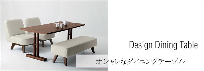 お求めやすいオシャレなデザインのダイニングテーブル