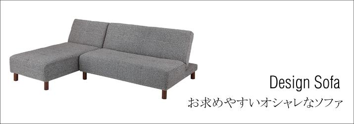 オシャレでお求めやすいソファ