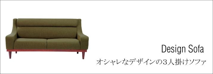オシャレでお求めやすい3人掛けソファ