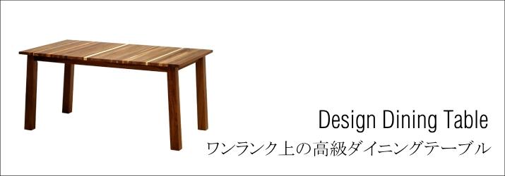 ワンランク上の高級家具ダイニングテーブル