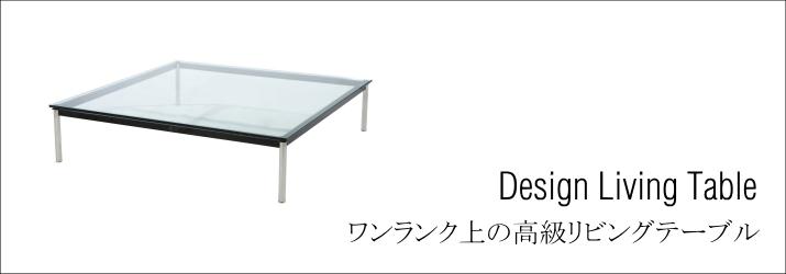 ワンランク上の高級家具センターテーブル