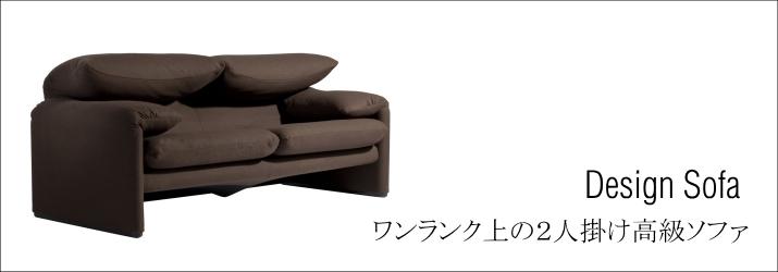 ワンランク上の高級家具2人掛けソファ