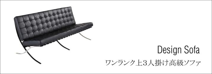 ワンランク上の高級家具3人掛けソファ