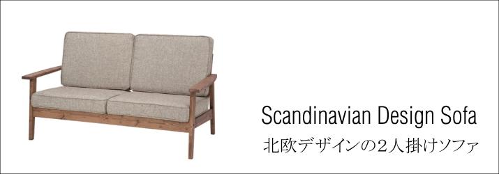 北欧デザインの2人掛けソファ