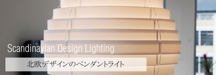 北欧デザインのペンダントライト