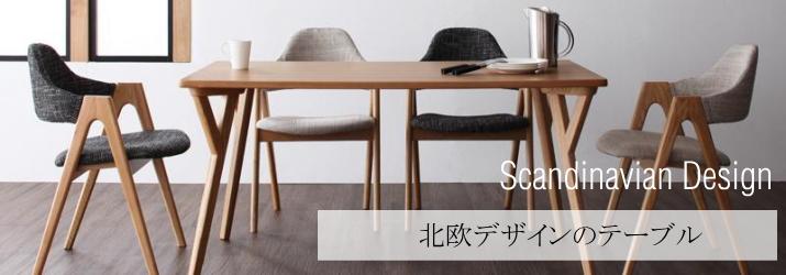 北欧デザインのテーブル