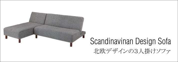 北欧デザインの3人掛けソファ