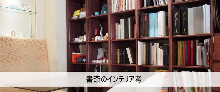 書斎のインテリア考