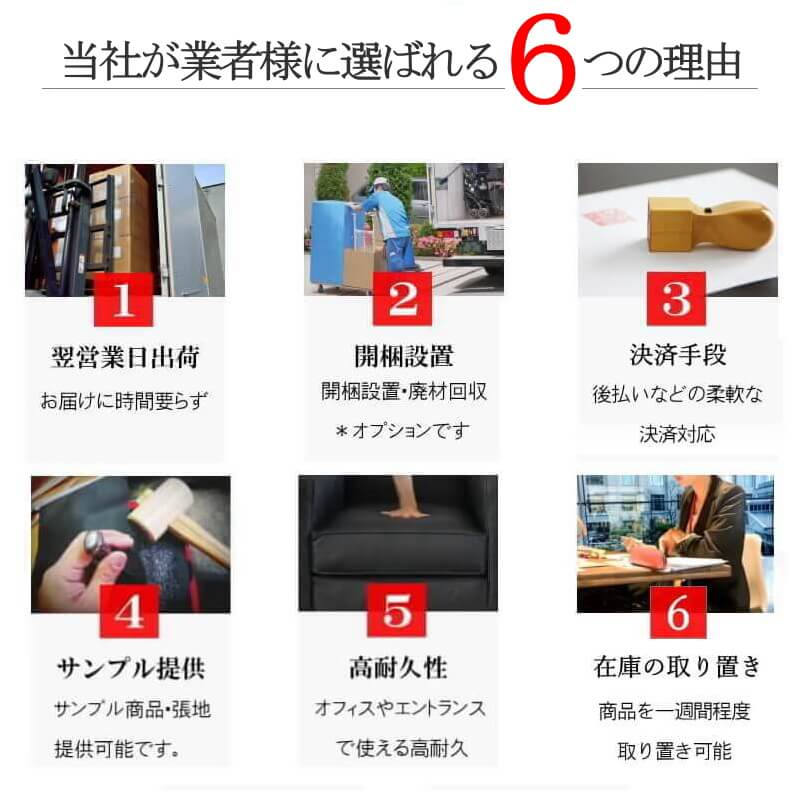 6つの特徴