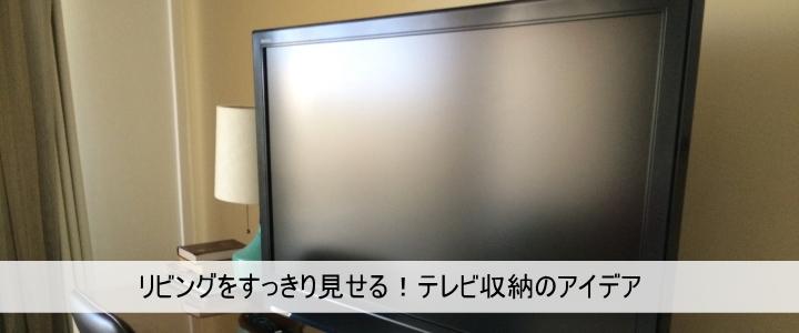 リビングをすっきり見せる!テレビボード収納のアイデア