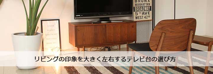 インテリアに最適なテレビ台の選び方