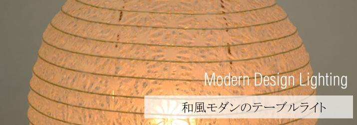 和風モダンのテーブルライト