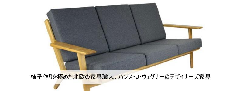 ハンス・J・ウェグナーのデザイナーズ家具